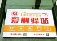 """纳凉取暖休息喝水都没问题 潍坊城区新增4个""""爱心驿站"""""""