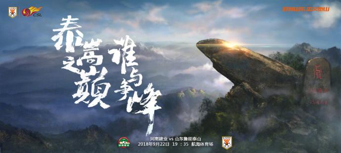 鲁能客战建业海报:泰嵩之巅,谁与争锋?