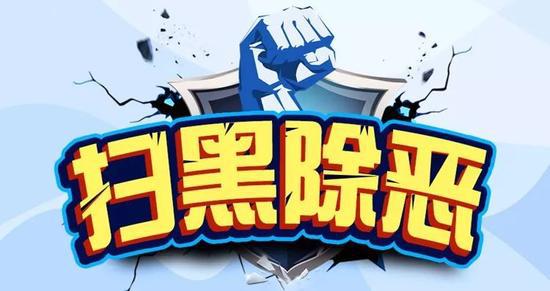 阳谷县一犯罪组织被抓捕归案 警方征集其犯罪线索