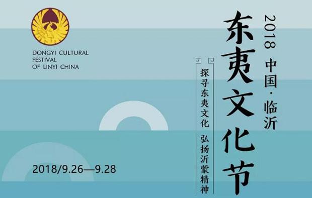 2018临沂东夷文化节开幕在即 亮点抢先看