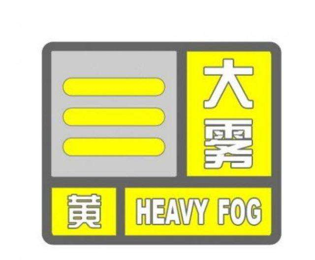 海丽气象吧丨山东发布大雾黄色预警信号