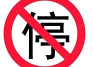 10月1日起,惠民县胡集镇这两条路段禁止随意停车