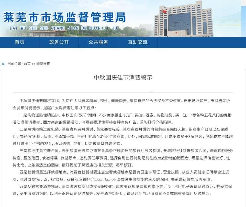 """莱芜市市场监管局、市消费者协会发布""""双节""""消费警示"""