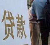 """山东出台""""政银保""""资金管理暂行办法 缓解企业贷款难贷款贵"""