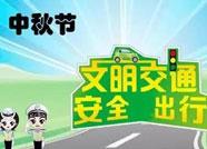 """沾化交警大队发布2018年中秋节道路交通安全""""两公布一提示"""""""