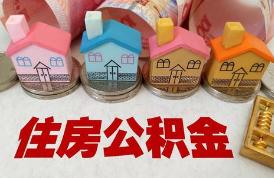 淄博市住房公积金周末也能缴存了 这些窗口轮班为市民服务