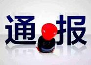 邹平国投集团原董事长兼总经理刘春被开除党籍开除公职