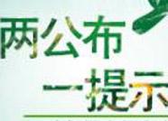"""滨城区交警发布2018中秋节道路交通安全""""两公布一提示"""""""