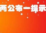 """惠民交警发布中秋期间""""两公布一提示"""""""
