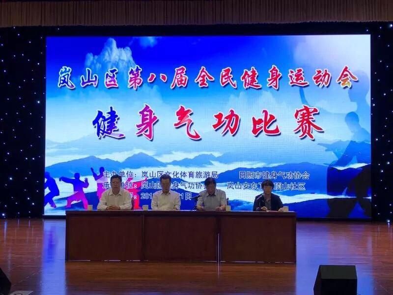 日照市岚山区第八届全民健身运动会健身气功比赛开赛