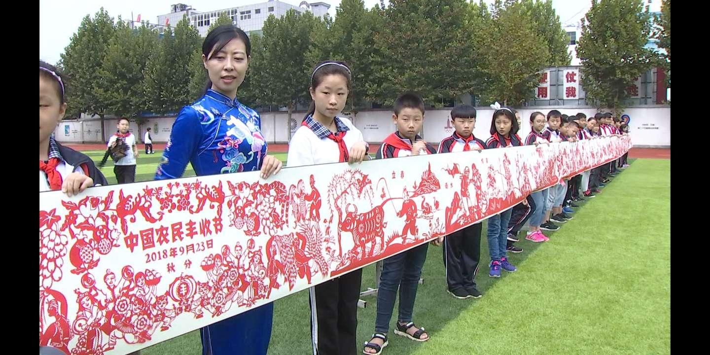 组图:24节气巨幅剪纸喜迎中国首个农民丰收节