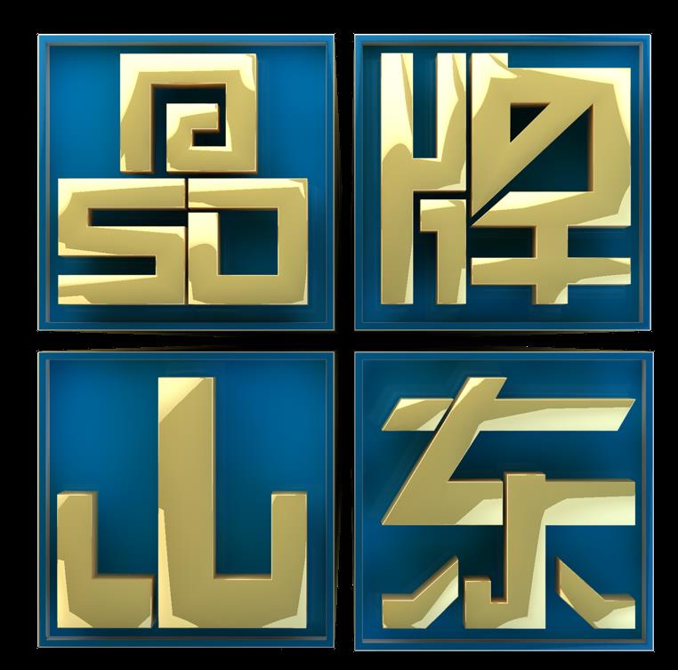 36秒丨全新节目《品牌山东》9月23日晚开播  首期节目对话李希勇