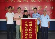 滨州:生死时速救助急症患儿 群众送锦旗表达谢意