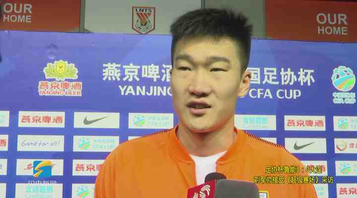 时隔四年再进足协杯决赛 鲁能小将刘军帅赛后采访:期待鲁能夺冠