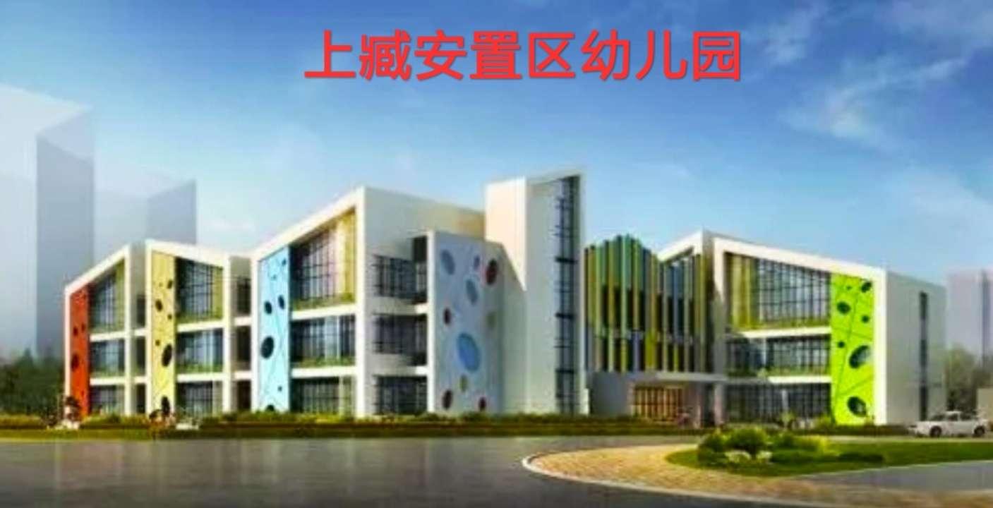 青岛又添高标准民生工程 李沧区两幼儿园项目开工建设