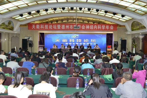 2018年度第五期天衢科技论坛-鲁西北脑血管病论坛举办