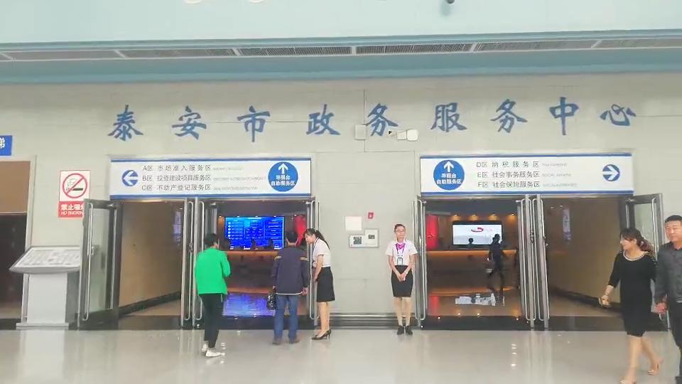 泰安市政务服务中心揭牌 成为山东省首家市级行政审批服务局