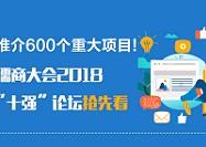 """图解丨推介600个重大项目!儒商大会2018""""十强""""论坛抢先看"""
