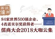 图解丨84家世界500强、4名诺奖获得者...儒商大会2018大咖云集