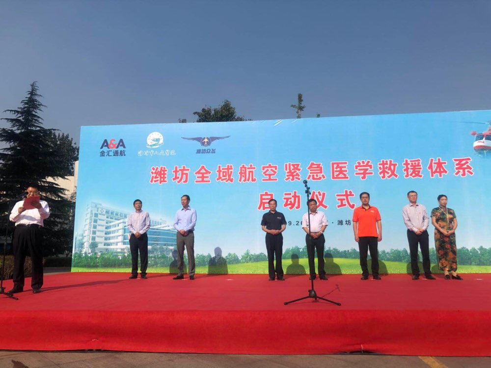 潍坊建立空中120 打造全域航空紧急医学救援体系