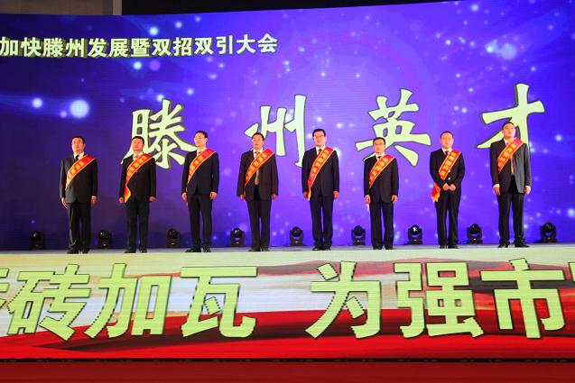 """滕州召开双招双引大会  46名""""滕州英才""""受到表彰"""