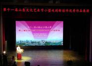 第十一届山东文化艺术节第三届全省小型戏剧新创作优秀作品展演开幕