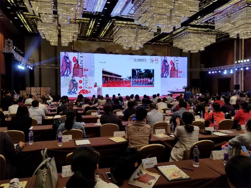2018中国(济宁)研学游国际营销大会在曲阜举行