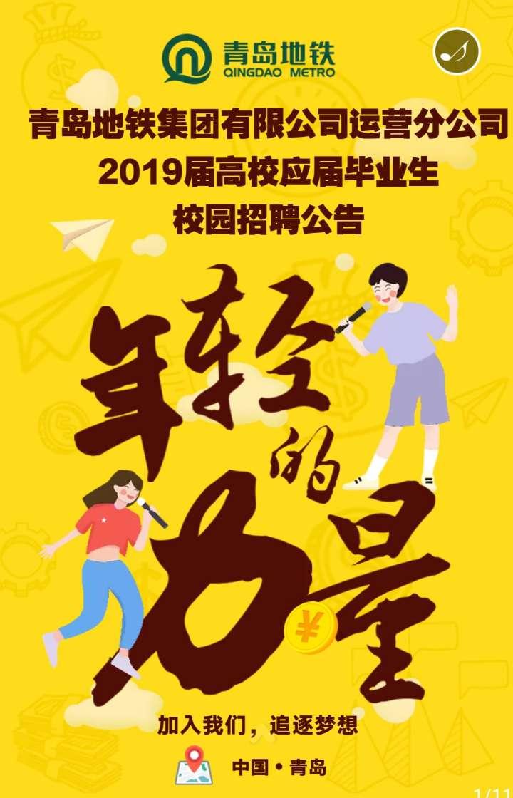 招聘450人!青岛地铁集团有限公司运营分公司发布2019校园招聘公告