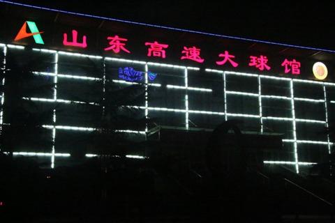 山东男篮主场将更名 全队完成搬家冲刺备战新赛季