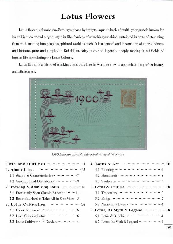 枣庄邮集类展品在国际邮展中首次获奖