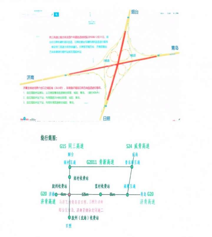 济青高速三个收费站济南方向9月27日18点至29日6点封闭
