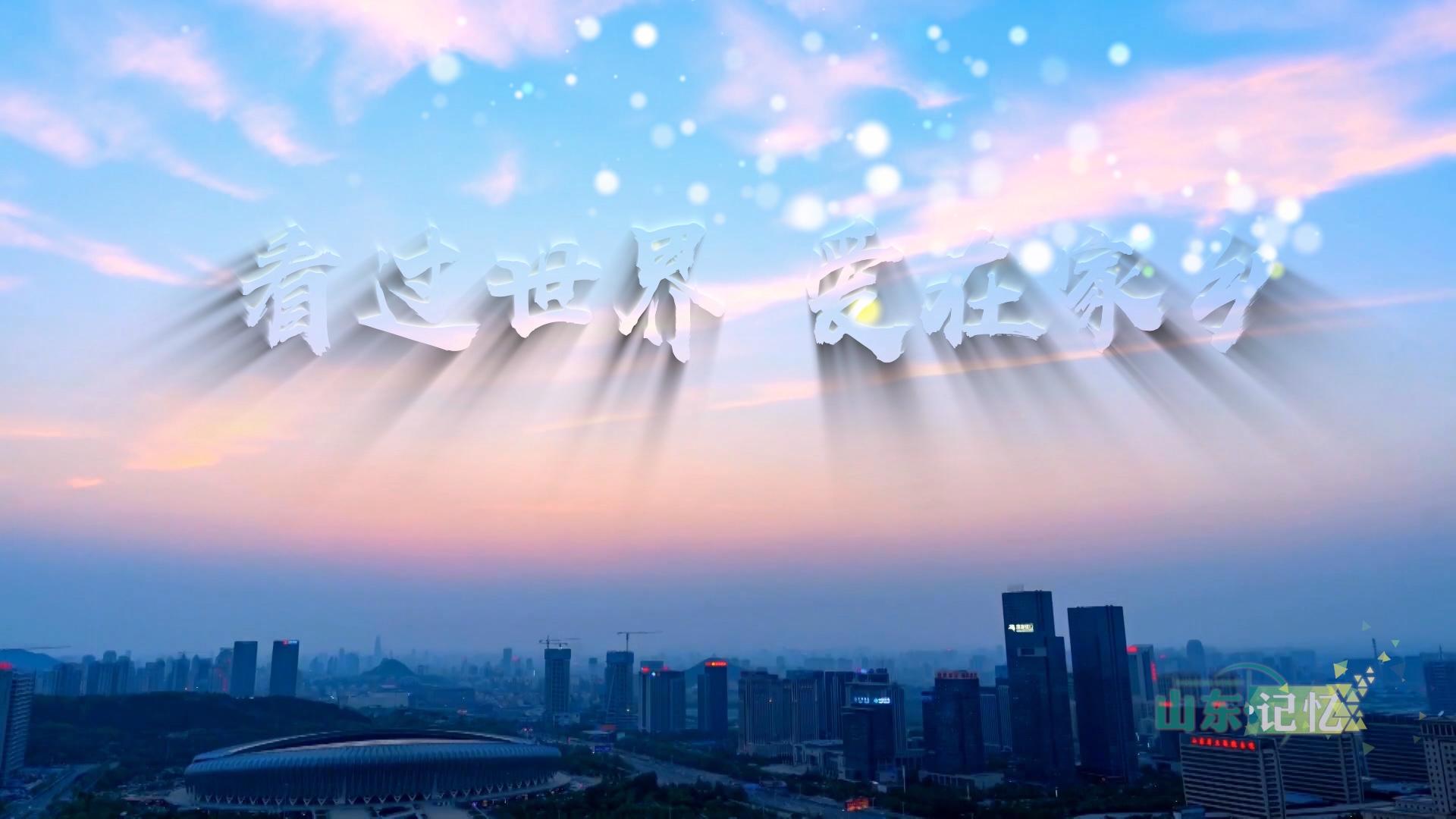 儒商大会2018丨看过世界爱在家乡!儒商,欢迎回家
