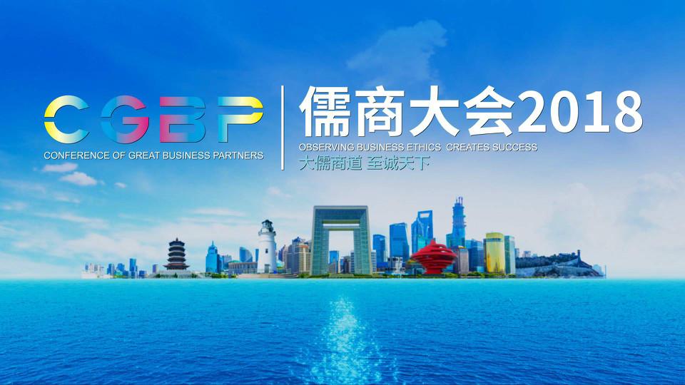 儒商大会2018丨扬帆逐梦、走向深蓝!山东欢迎您回家