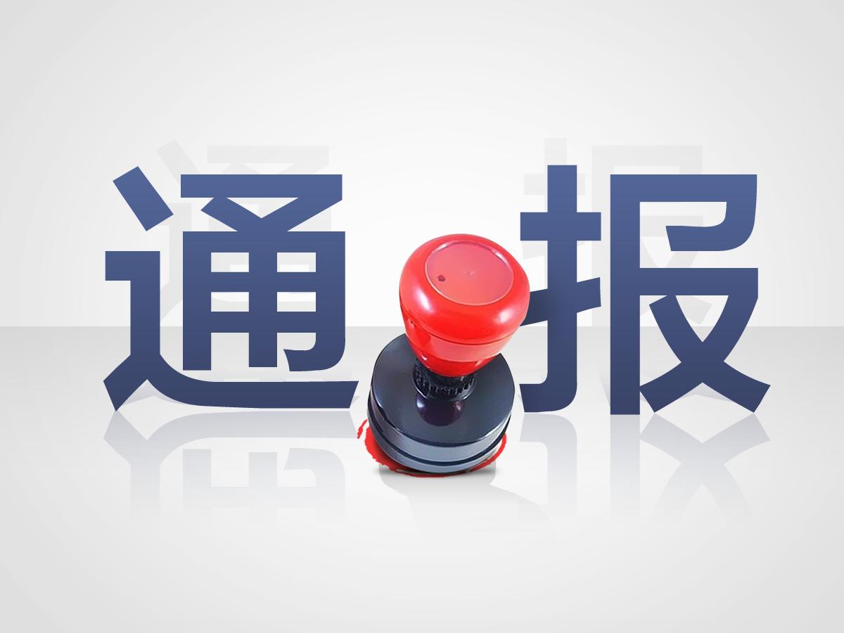 枣庄市纪委通报3起扶贫领域腐败和作风典型问题