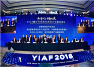 2018烟台市海洋经济恳谈会在济南举办