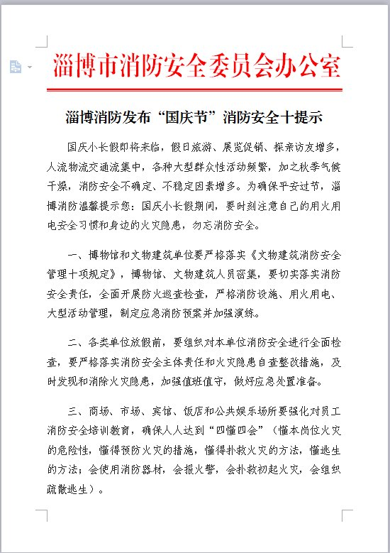 """淄博消防发布""""国庆节""""消防安全十提示"""
