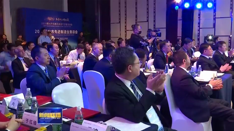 儒商大会2018|以会为媒 山东打造对外开放新高地