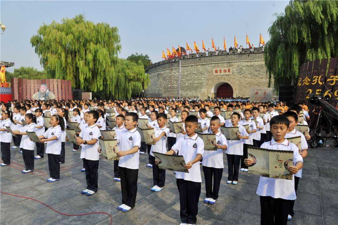 孔子故里举行戊戌年祭孔大典 纪念先贤诞辰2569年