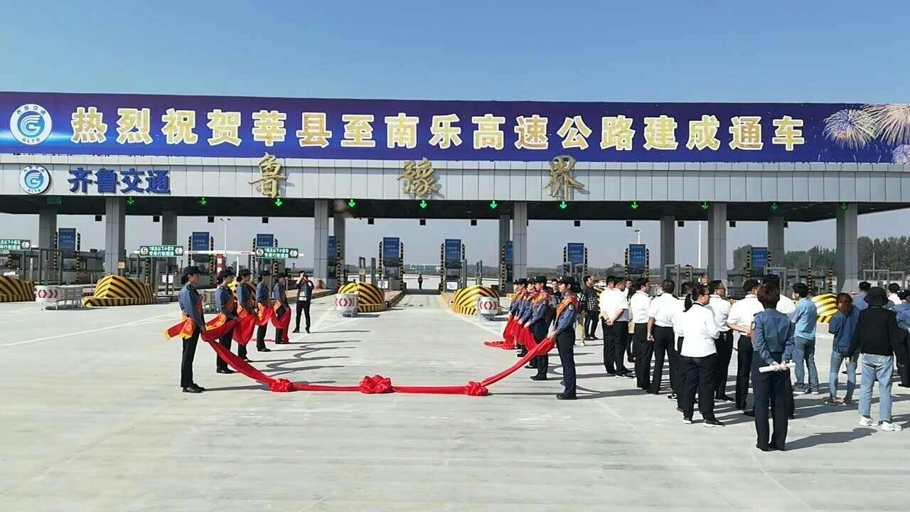 鲁豫两省又一条大通道贯通 莘县至南乐高速公路建成通车