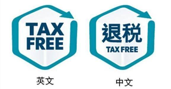 青岛海关:近400种产品出口退税率提高
