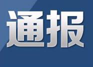 滨州通报五起违反中央八项规定精神的典型问题