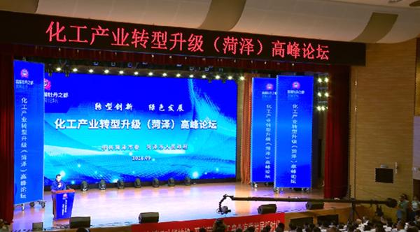 化工产业转型升级(菏泽)高峰论坛在东明县举办