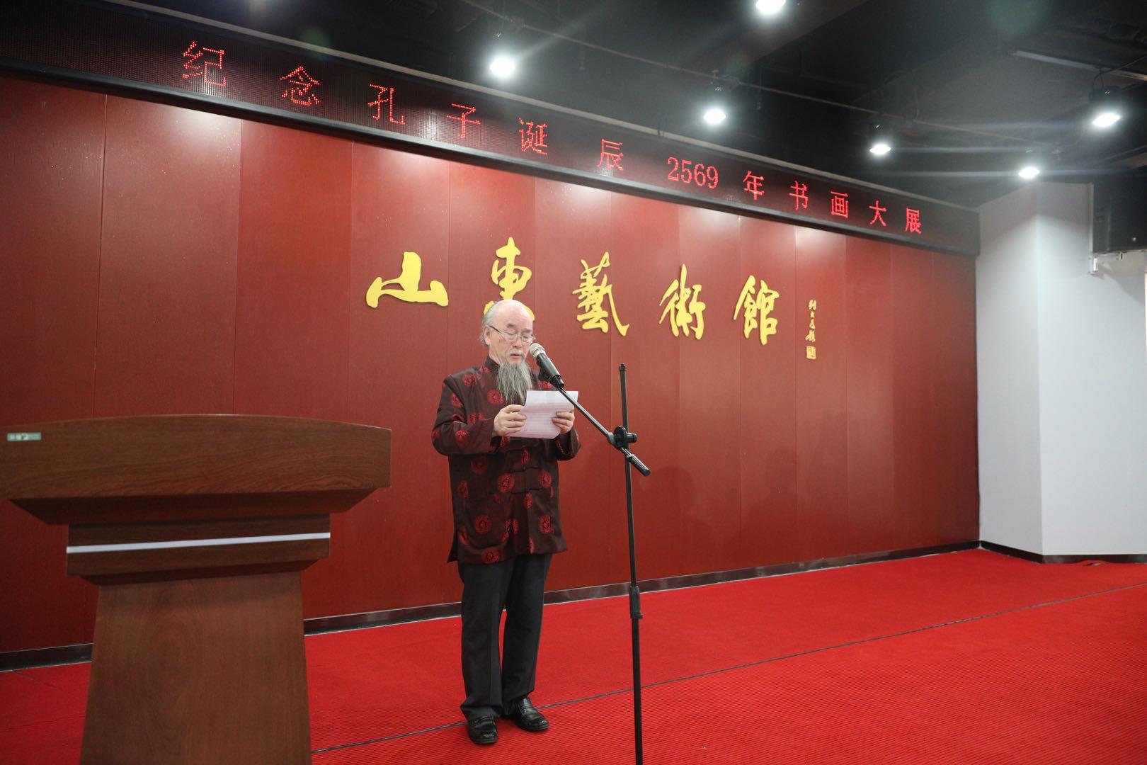 纪念孔子诞辰2569年中国孔子国际书画大展在山东艺术馆开幕