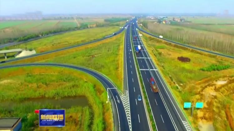 山东交通基础设施建设再传捷报 龙青和莘南高速同日通车