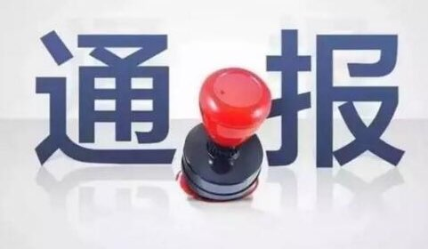 """充当黑恶势力""""保护伞"""" 淄博3名党员干部被通报"""