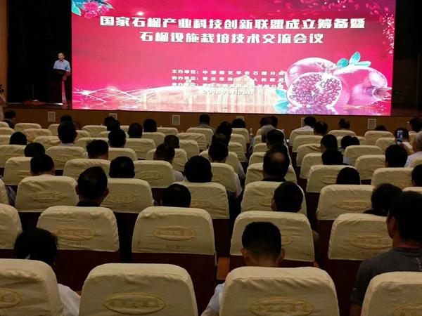 国家石榴产业科技创新联盟在枣庄峄城筹建