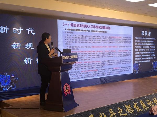 菏泽市举行新型城镇化发展论坛探讨新型城镇化发展方向