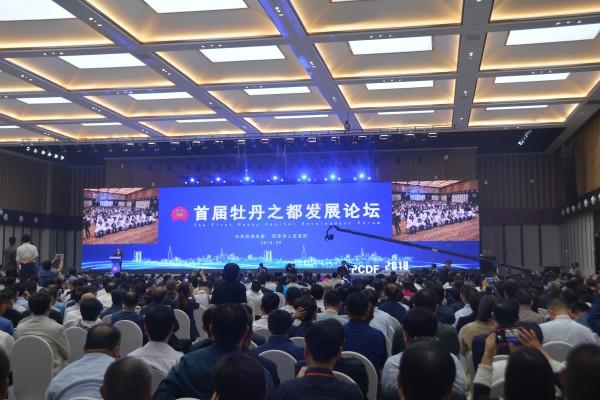 首届牡丹之都发展论坛举行 现场签约项目总投资549.3亿元