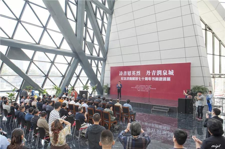 纪念济南解放七十周年书画邀请展在济南市美术馆开幕