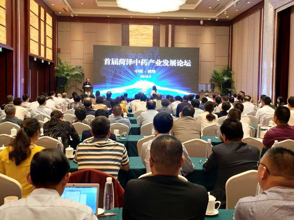 首届菏泽中药产业发展论坛举行 专家问诊把脉中药产业发展大计
